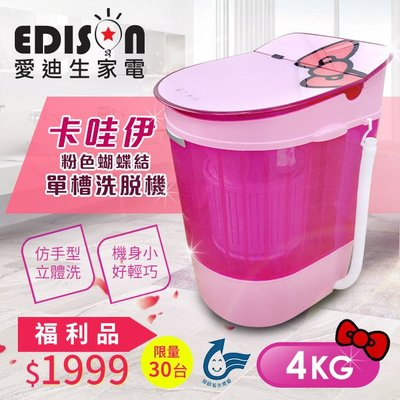 福利品【EDISON 愛迪生】迷你二合一單槽4.0公斤洗脫機/洗衣機/粉紅(E0001-A40)