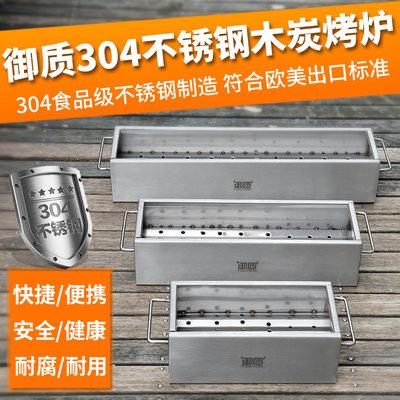 烧烤架御質304不銹鋼燒烤爐便攜式戶外野營烤肉爐工具加厚家用木炭燒烤架 60*21單烤爐