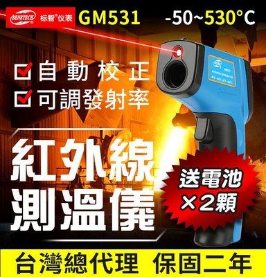 【傻瓜批發】(GM531)紅外線測溫儀 背光-50℃~530℃測試儀 可調發射率電子溫度槍 溫度計 雷射測溫槍 板橋可取