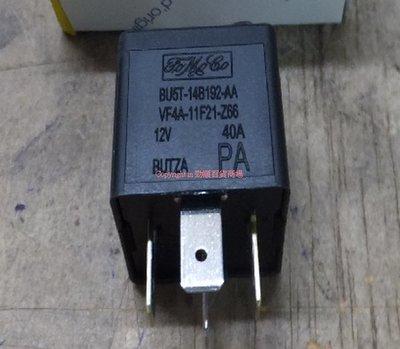 勁順正廠 斷電器(繼電器) 適用: FOCUS  12- 福特 FORD