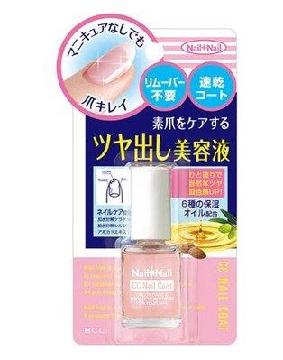 日本 BCL~NailNail  最新CC光澤指甲油   指甲打底 滋養  指緣油
