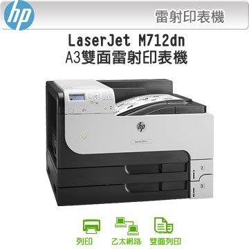 HP LaserJet Enterprise 700 M712dn A3黑白雙面網路雷射印表機 新北市