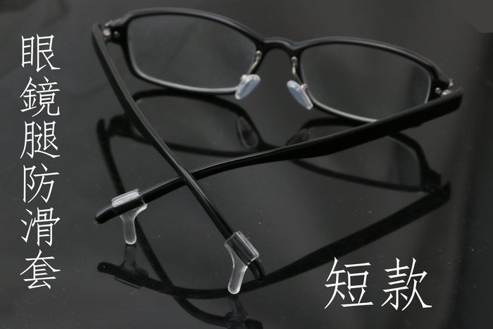 買10送1~短款 眼鏡 防滑 耳套 矽膠 防滑套 耳套 耳勾 耳托 固定配件 眼鏡腿 腳套 運動 眼鏡常掉 打球 藍球