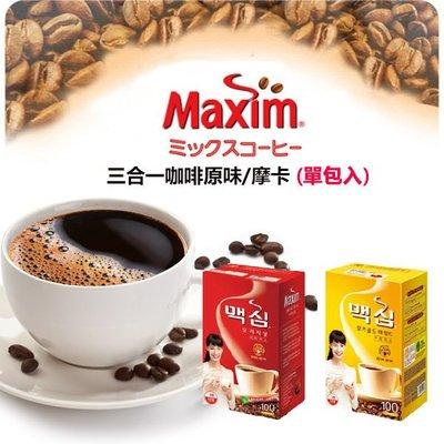 **幸福泉** 韓國 MAXIM【E356】三合一咖啡 原味/摩卡 單包入.特惠價$6