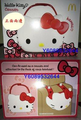 Hello Kitty carrier (凱蒂貓 提籃/汽車置物籃) 麥當勞