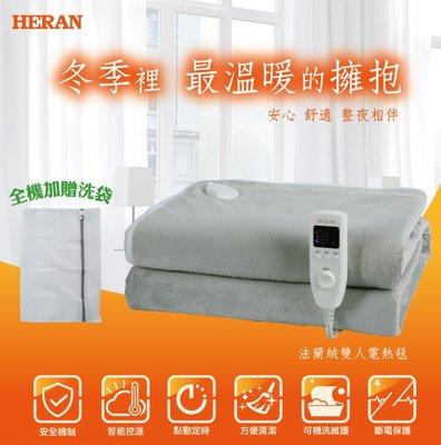 台南家電館-HERAN 禾聯法蘭絨雙人電熱毯【12N3-HEB】 電毯~加贈洗袋