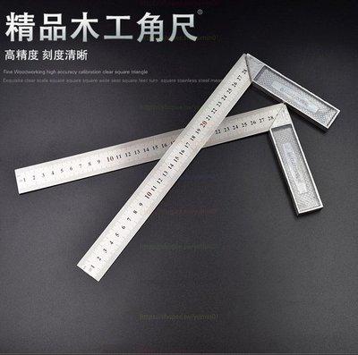 鋁合金不鏽鋼 直角尺 九十度角尺 木工畫線尺