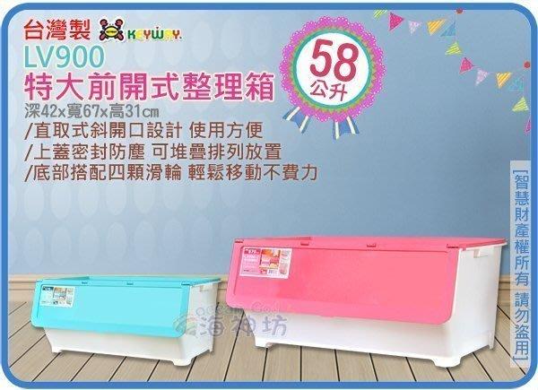=海神坊=台灣製 KEYWAY LV900 特大前開式整理箱 掀蓋式收納箱 重疊箱 直取箱 分類箱 附蓋58L 5入免運