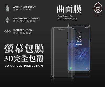 全新 Samsung 全透明滿版美曲膜超薄曲面機身保護貼背面全包覆Galaxy S8 PLUS,G955FD