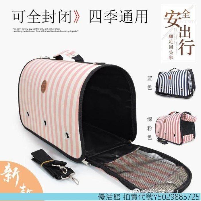 【優活館】 寵物外出包貓狗籠子貴賓泰迪背包箱包旅行包單肩便攜帶可折疊貓包