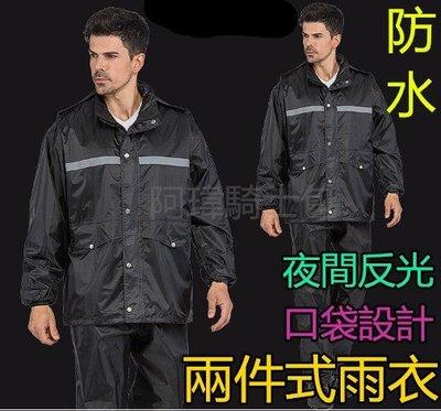兩件式雨衣/機車雨衣通勤雨衣/摩托車檔車雨衣機車鬼爪monster雨衣/反光雨衣
