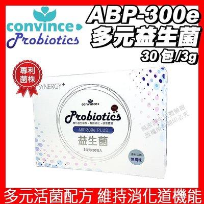[限時促銷] 康心 ABP-300e 益生菌 多元益生菌+益生元 粉包 免運 維持消化道機能 改變細菌叢生態 調整體質