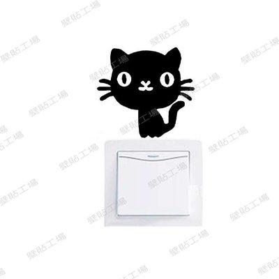 壁貼工場-可超取 一代小號 牆貼 貼紙 開關貼 小黑貓 HK3907