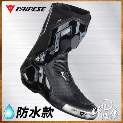 三重《野帽屋》義大利 DAINESE TORQUE D1 OUT GORE-TEX 頂級 賽車靴 防水款 鎂金屬。黑灰