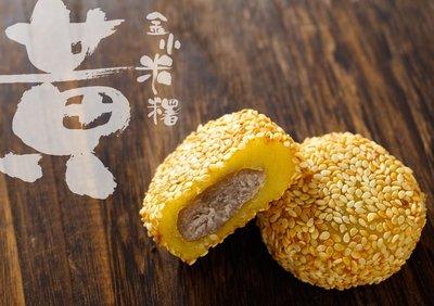 黃金小米糬 阿美麻糬 花蓮名產 芋頭、花生、紅豆、香菇
