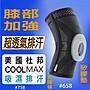 護膝 B-658美國COOLMAX全方位型〈 BELEX 〉美國萊卡 矽膠護膝 彈簧條護膝 運動護膝 護膝 籃球護膝