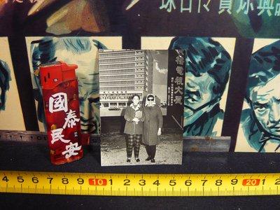 鄉親@文化~早期懹舊黑白照片~BCC~中國廣播公司新厦~大型手繪廣告看板~约50年代~少有黑白照片~gg