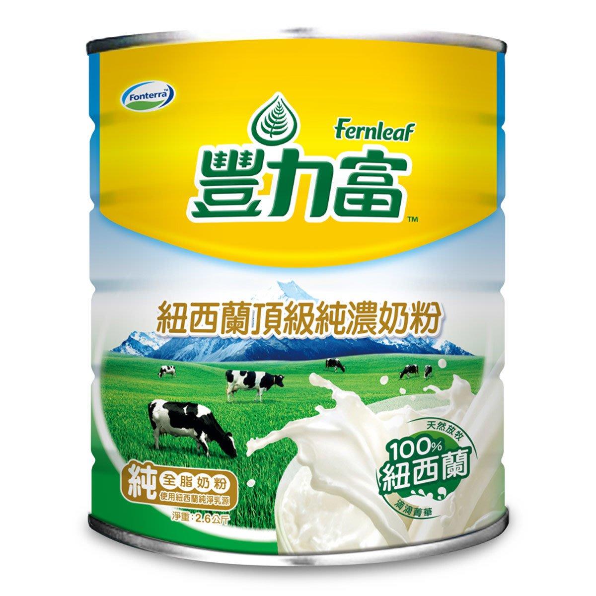 !costco代購 #79922 豐力富頂級純濃奶粉 2.6 公斤