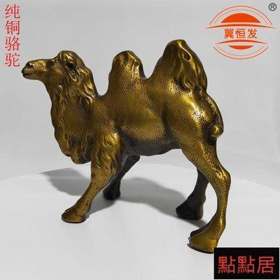 【點點居】純銅沙漠之舟駱駝動物雕塑招財聚財送禮吉祥物擺件DDJ1847