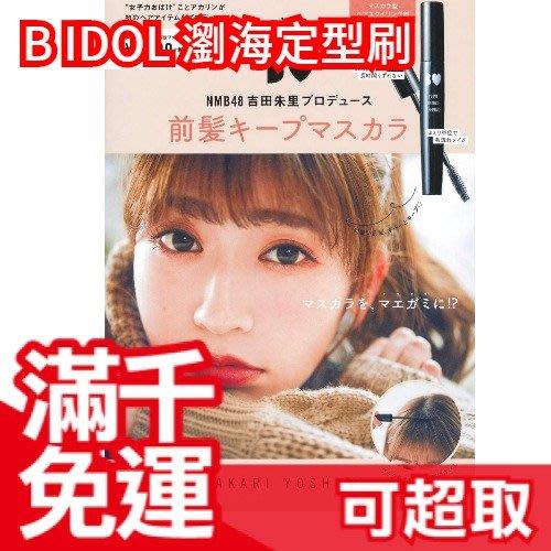 日本 B IDOL 瀏海定型刷 NMB48 吉田朱里監製 ❤JP Plus+