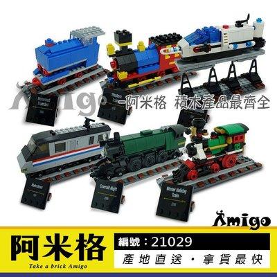 阿米格Amigo│樂拼21029 多合一 火車頭 火車50周年紀念版 火車系列 moc 積木 非樂高4002016但相容