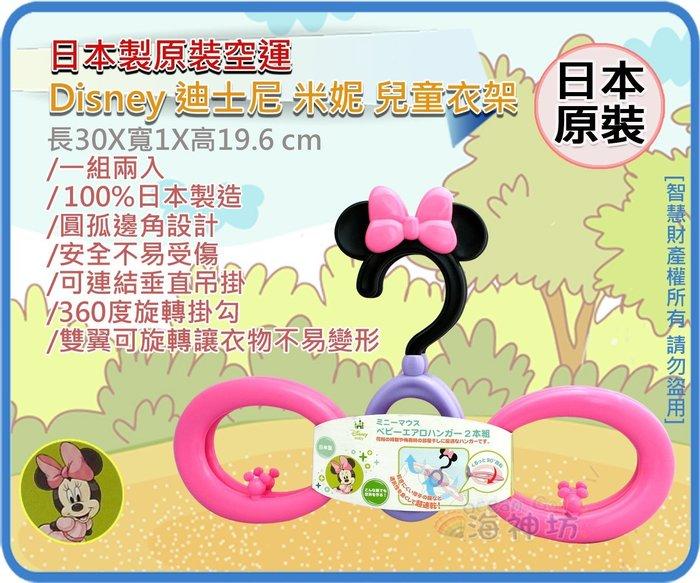 海神坊=日本製原裝空運 Disney 迪士尼 米妮 兒童衣架 360度旋轉掛勾 雙翼可旋轉2pcs 24入3800元免運