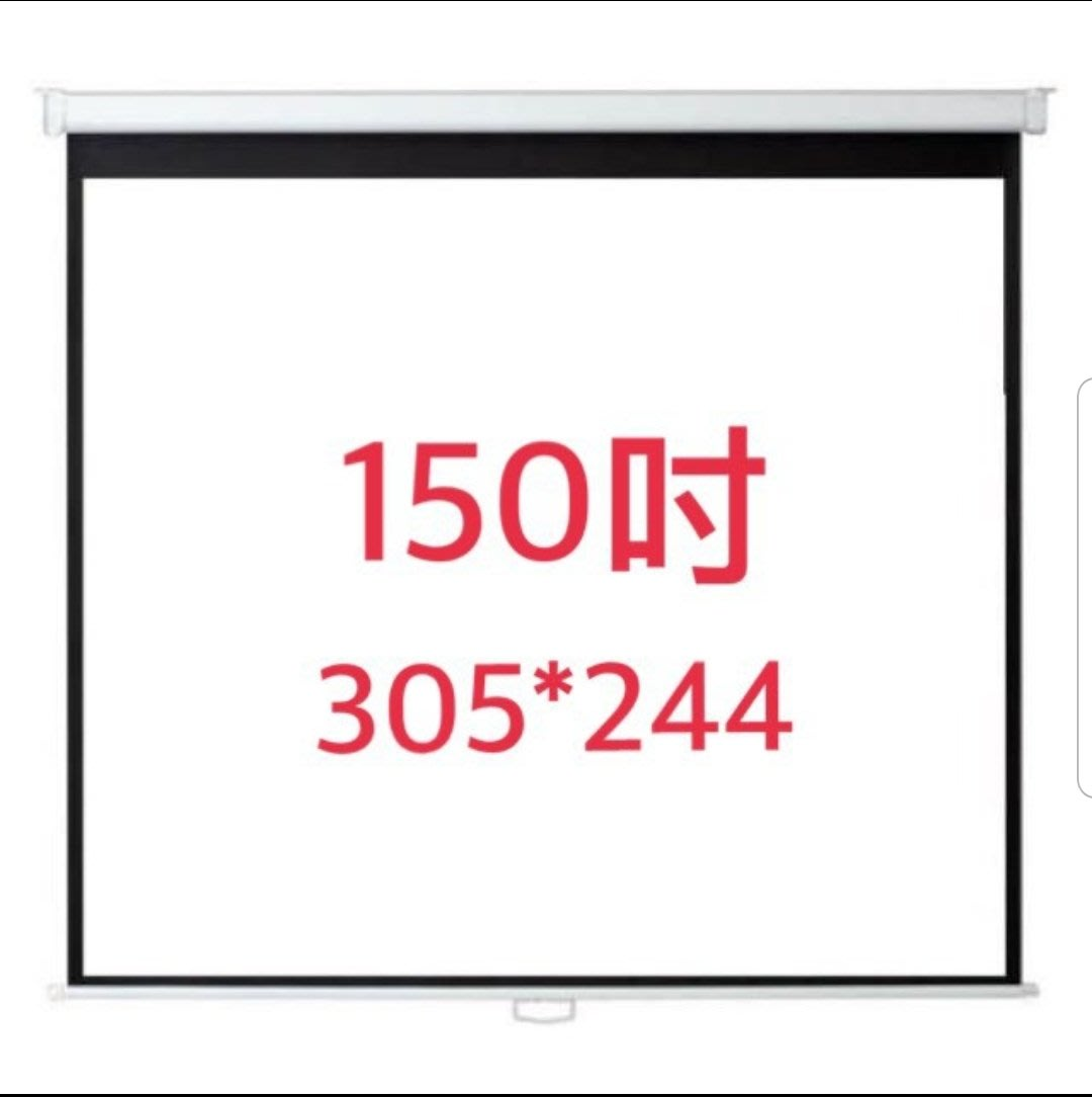 【WinnMall】全新150吋 手拉式壁掛銀幕. 布幕 305*244公分. 超低價7508元 含稅含運