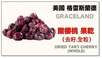 【橙品手作】美國 Graceland 酸櫻桃果乾(去籽.全粒) 100公克(分裝)【烘焙材料】