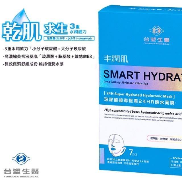 台塑生醫  玻尿酸 超導恆潤長效飽水 面膜 (7片) 《買一送一》限量促銷