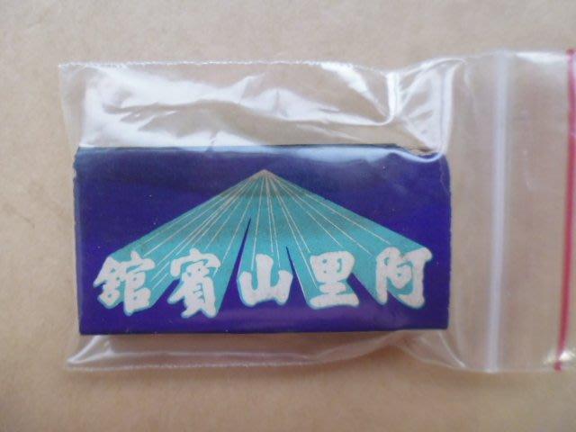 文獻史料館*阿里山賓館火柴盒.台北電話6番.嘉義5番(s691)