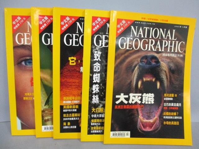 【書寶二手書T1/雜誌期刊_PEY】國家地理雜誌_2001/7~11月間_共5本合售_大灰熊等