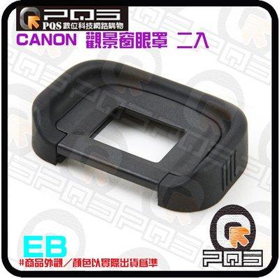 ╭☆台南PQS╮二入CANON 副廠 ...