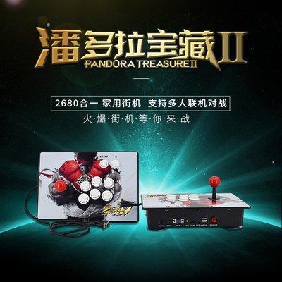 廠家直銷2680合一月光寶盒家用游戲機潘多拉寶藏雙人搖桿街機控臺