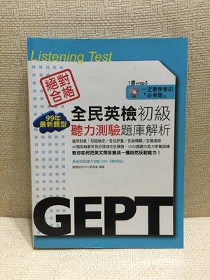 全民英檢 GEPT 初級 聽力測驗 題庫解析