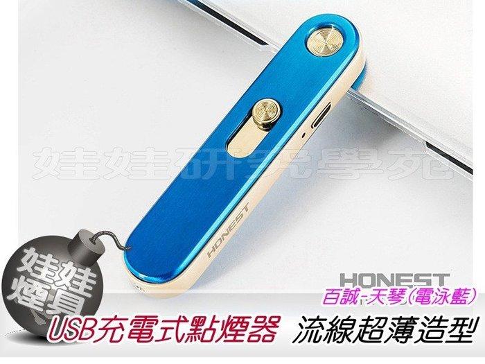 ㊣娃娃研究學苑㊣百誠天琴 BCZ4066-1 USB充電打火機時尚流線超薄防風電泳藍(SB736)