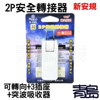 RF。。。青島水族。。。R-093台灣安全達人----新安規 2P轉接器 分接式插座 防雷==可轉向+3插座+突波吸收器