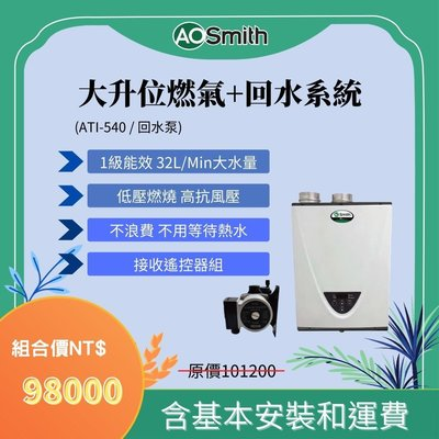 【AOSmith】AO史密斯 美國百年品牌 32L大升位瓦斯熱水器ATI-540 + 回水泵