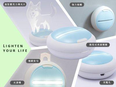 萌寵物系列造型夜燈 貓 狗 熊 充電式小夜燈 (可客製化面板)