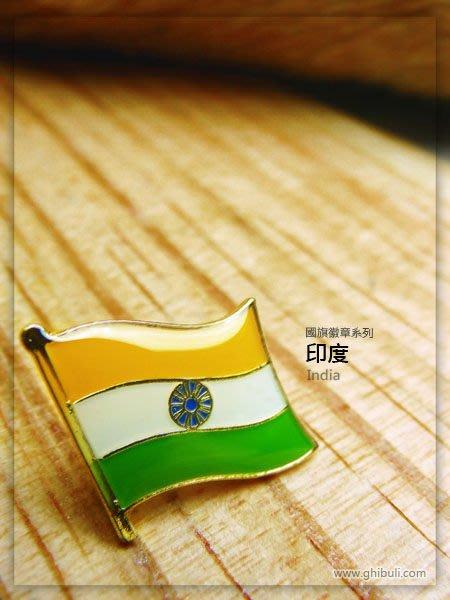 【衝浪小胖】印度國旗徽章/國家/胸章/別針/胸針/India/超過50國圖案可選