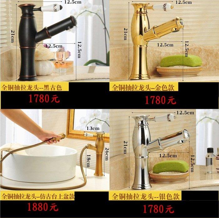 ABB162 (1780款)   仿古抽拉式面盆水龍頭 全銅冷熱水伸縮洗頭洗臉盆臺上盆龍頭