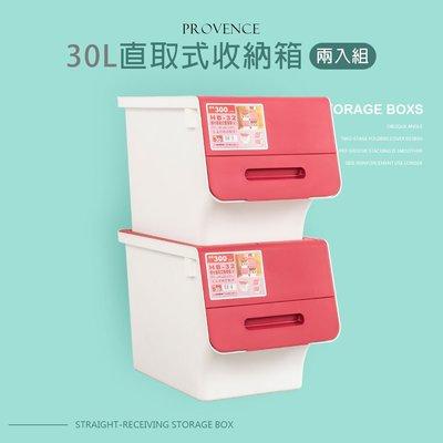 *鐵架小舖*30L 普羅旺可自由堆疊直取式收納箱【兩入】掀蓋式 塑膠箱 衣物收納 收納櫃 堆疊箱 置物箱 HB30