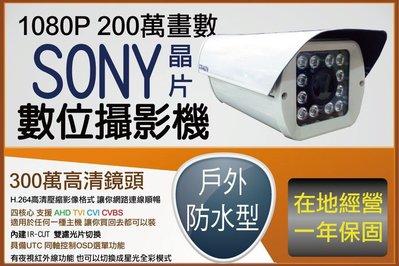 戶外防水型 內建收納盒 AHD 四合一 1080P 紅外線攝影機 台灣製造 SONY晶片 焦段可手調 2.8-12MM