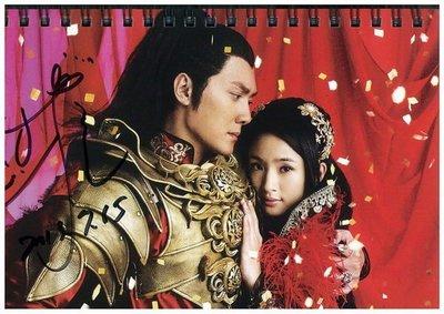 蘭陵王妃楊雪舞--林依晨親筆簽名 全新--蘭陵王 寫真桌曆~絕版商品~只一份