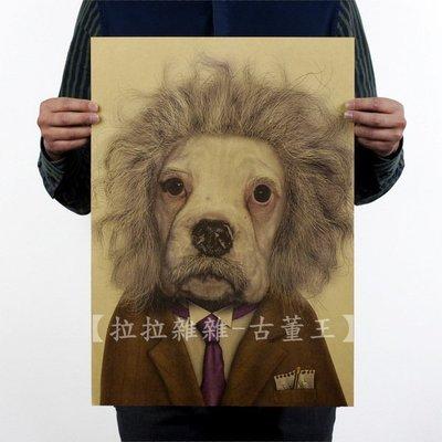 【貼貼屋】寵物明星臉-愛因斯坦 鬥牛犬 懷舊復古 牛皮紙海報 壁貼 店面裝飾 經典電影海報 553
