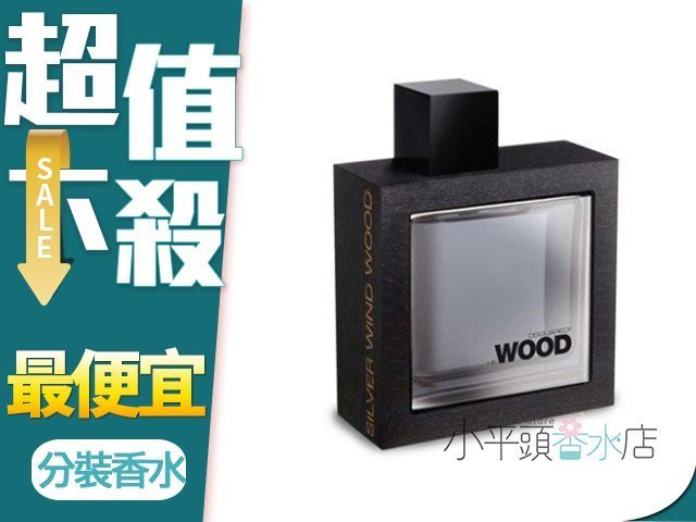 《小平頭香水店》DSQUARED2 SILVER WIND WOOD 銀風之木男性淡香水 5ML香水分享瓶
