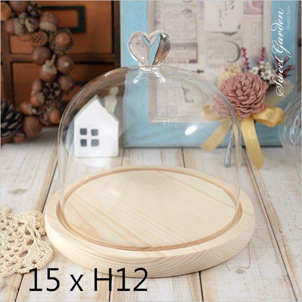 Sweet Garden, 15 * 高12cm 桃心圓柱形玻璃罩+原木底座 永生花設計 蛋糕防塵罩 扭蛋公仔玩具展示