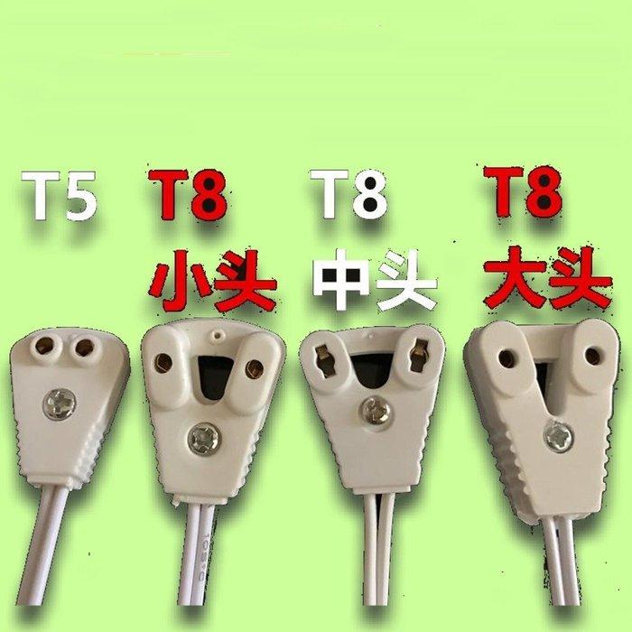 5Cgo【權宇】LED日光燈具改裝DIY配件T5 T8燈箱線燈頭線燈頭燈管夾子座燈腳線燈管連接線 另有28芯粗線版 含稅