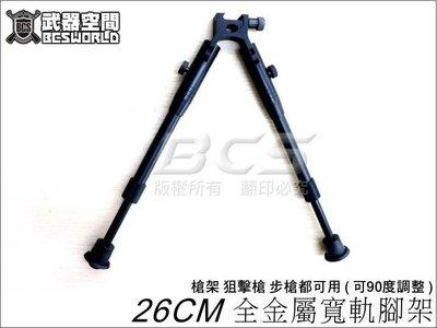 (武莊)26CM 全金屬寬軌腳架 槍架 狙擊槍 步槍都可用(可90度調整)-CYF001