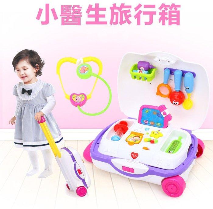 最新款~匯樂(HuiLe)小醫生旅行箱~兒童拉桿式行李箱化妝玩具~超實用的家家酒玩具◎童心玩具1館◎