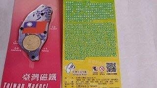 【佳樺生活本舖】限時下殺50元 MIT台灣國旗磁鐵(TW34)伴手禮旅遊交換禮物批發